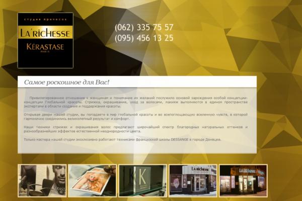 larichesse.com_.ua_1